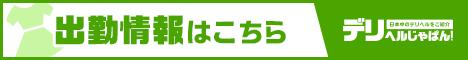 姫路Premier出勤情報一覧【デリヘルじゃぱん】