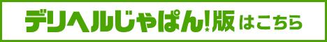 姫路Premier店舗詳細【デリヘルじゃぱん】
