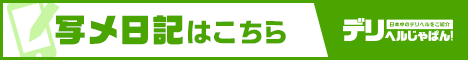 姫路Premier写メ日記一覧【デリヘルじゃぱん】