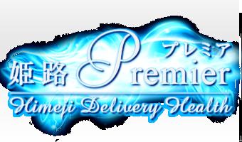 姫路デリヘル【Premier(プレミア)】オフィシャルHP